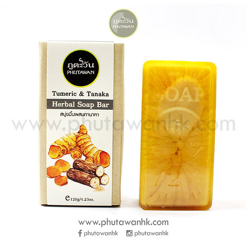 黃薑明月香手工香皂 (Turmeric & Tanaka Herbal Soap Bar) 120g