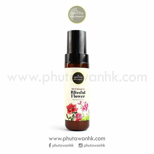 玫瑰天竺葵按摩油 (Blissful Flower Massage Oil) 130ml