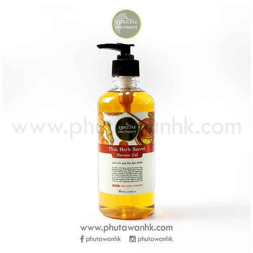 泰式草本秘密沐浴露 (Thai Herb Secret Shower Gel) 450ml