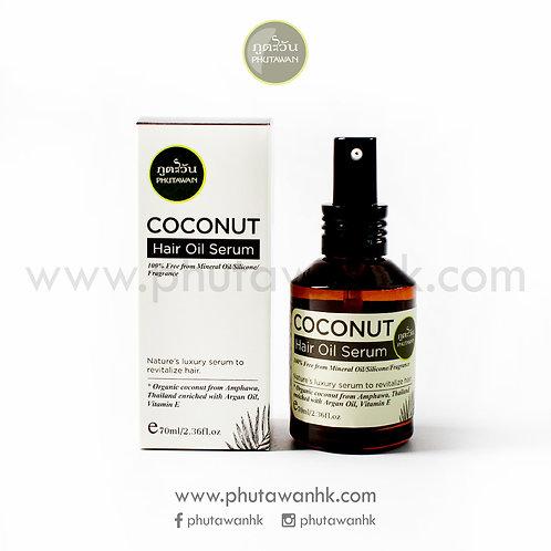 有機椰子髮尾油 (Organic Coconut Hair Oil Serum) 70ml