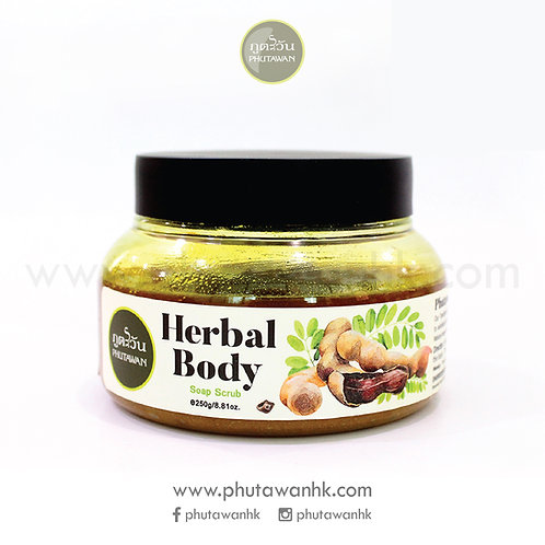 泰式黃薑蜜糖磨砂膏 (Thai Herbal Turmeric Scrub) 250g
