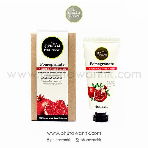 石榴護手霜 (Pomegranate Hand Cream) 40g