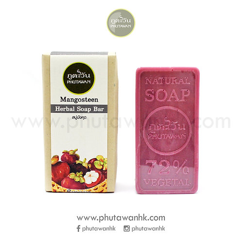 山竹手工香皂 (Mangosteen Herbal Soap Bar) 120g