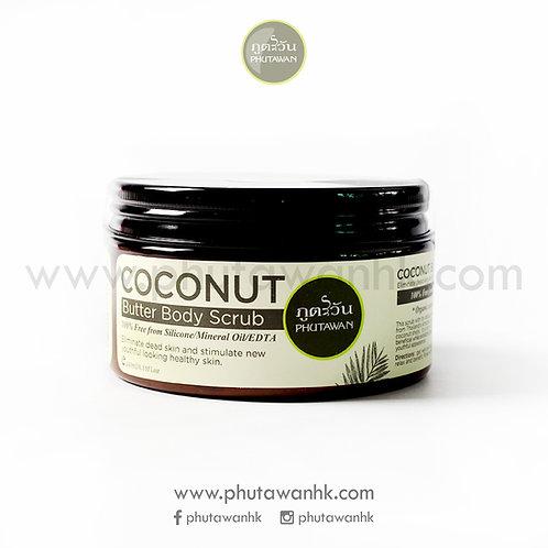 有機椰子磨砂膏 (Organic Coconut Butter Body Scrub) 240ml