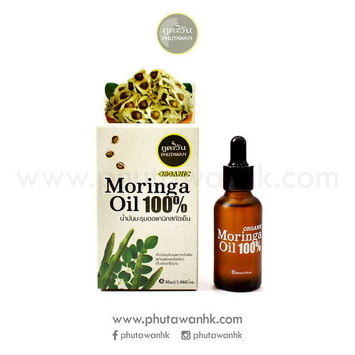 100%有機辣木油 (100% Organic Moringa Oil) 5ml
