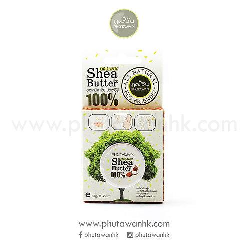 100%有機純乳木果油 (100% Organic Shea Butter) 10g