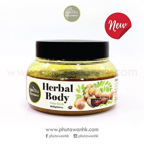 泰式黃薑蜜糖磨砂膏 (Thai Herbal Turmeric Scrub) 250g