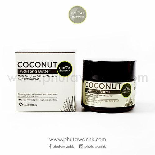 有機椰子保濕膏 (Organic Coconut Hydrating Butter) 90g