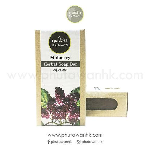 樹莓手工香皂 (Mulberry Herbal Soap Bar) 120g