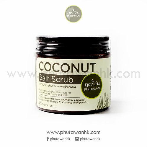 有機椰子磨砂鹽 (Organic Coconut Salt Scrub) 270ml