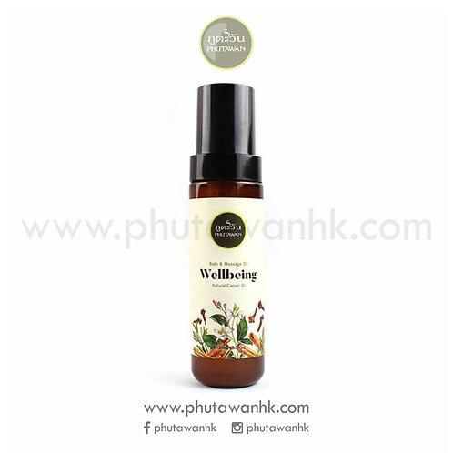 丁香肉桂柑橘按摩油 (Wellbeing Massage Oil) 130ml