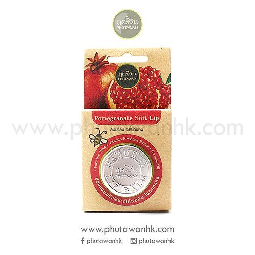 石榴潤唇膏 (Pomegranate Soft Lip Balm) 8g