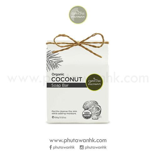 有機椰子香皂 (Organic Coconut Soap Bar) 100g