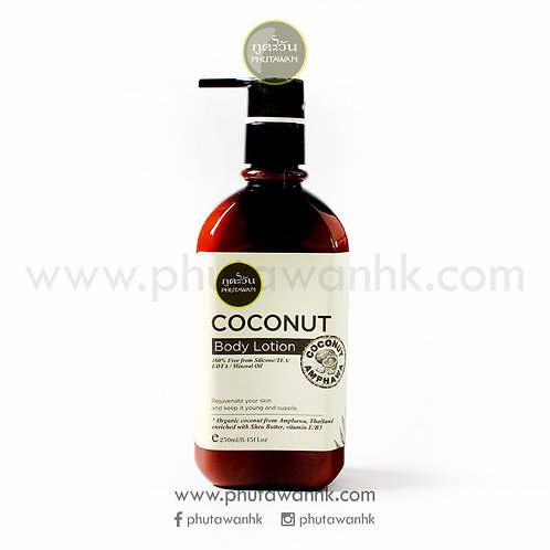 有機椰子潤膚乳 (Organic Coconut Body Lotion) 250ml
