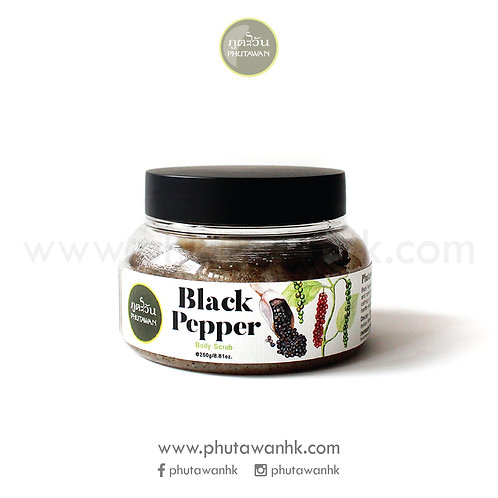 黑胡椒磨砂膏 (Black Pepper Body Scrub) 250g
