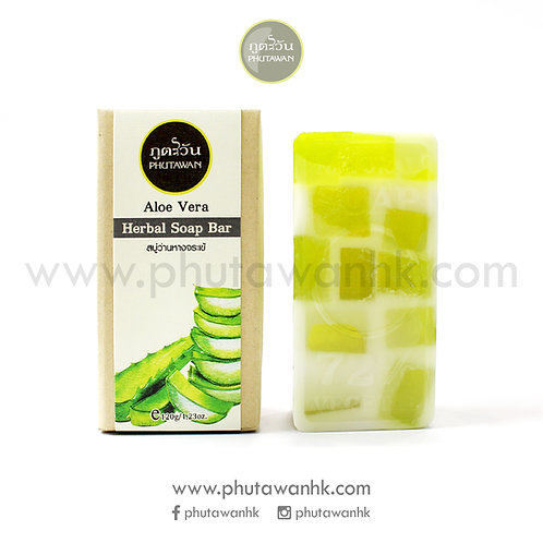 蘆薈手工香皂 (Aloe Vera Herbal Soap Bar) 120g
