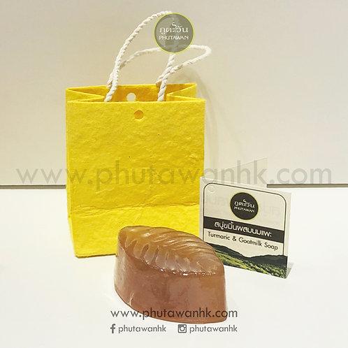 黃薑山羊奶潔面手工皂 (Turmeric & Goat Milk Facial Soap) 45g