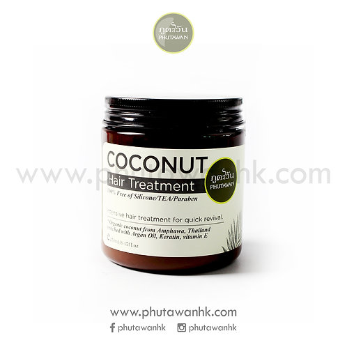 有機椰子護髮膜 (Organic Coconut Hair Treatment) 250ml