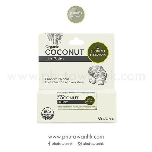 有機椰子潤唇膏 (Organic Coconut Lip Balm) 5g