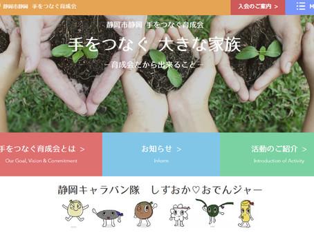 wix ホームページ 事例 ~ 静岡市 静岡 手をつなぐ育成会