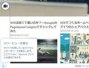 WixCodeの使い方と設定(2)~データベースの作成と値の設定
