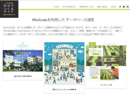 WixCodeの使い方と設定~サンプルサイト