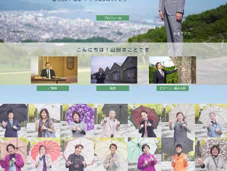 静岡県議会議員 山田まことさんのウェブサイト