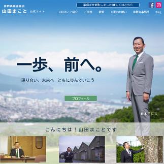 静岡県議会議員 山田まこと後援会事務所 様