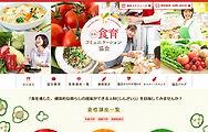 「第12回 日本食育コミュニケーション協会 全国大会」審査員