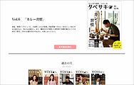 WEB雑誌「タベサキ」「イツモノ」連載中