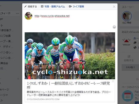 wixの無料プランでも、FaceBookシェア画像は設定できる
