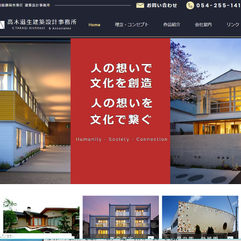 高木滋生建築設計事務所