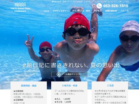 東急リゾートタウン浜名湖さまのサイトをリニューアル