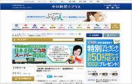 中日新聞プラス連載「日本全国ご当地スーパー探訪記」