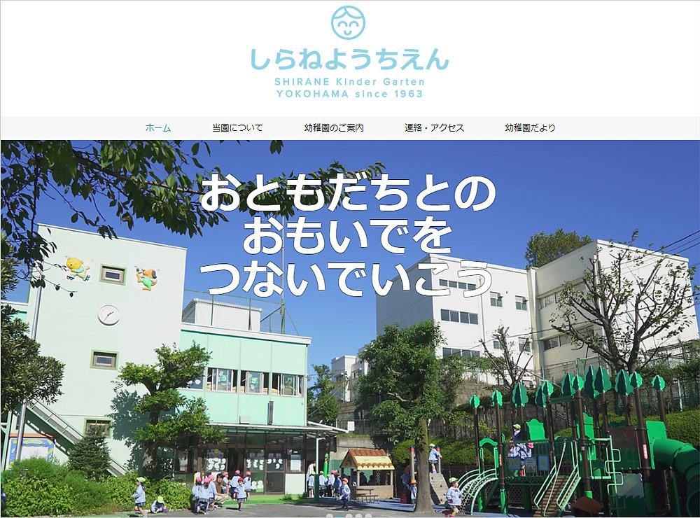 横浜・白根幼稚園