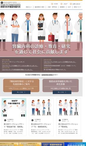 名古屋大学腎臓内科様のサイトをリニューアル