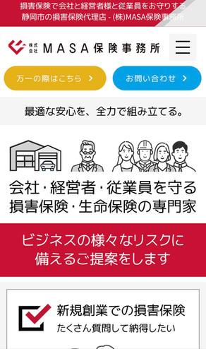 wix ホームページ作成 事例 - MASA保険事務所 様