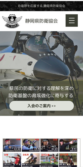 静岡県防衛協会様のサイトをwixにて制作