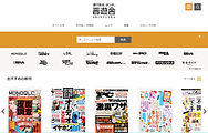 雑誌「LDK」(晋遊舎)にて「ご当地スーパー探検隊」連載中