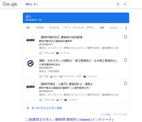 WixでGoogleしごと検索の設定ができる!