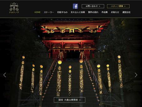 wix ホームページ 作成例 ~アカリノワ