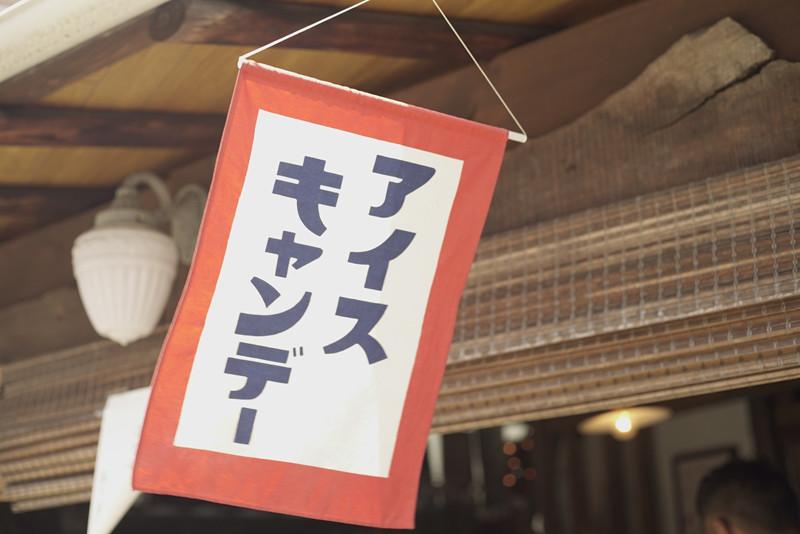 大国屋製菓舗アイスキャンディー