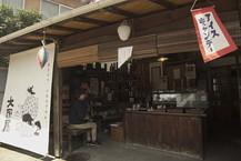大国屋製菓舗店前