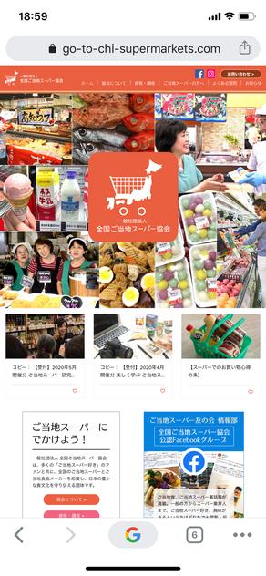 一般社団法人全国ご当地スーパー協会さまのサイトを制作