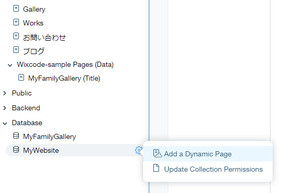 WixCodeの使い方と設定(3)~ダイナミックページをつくる
