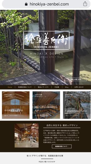 株式会社会社佐野製材所さまの新ブランドサイトを制作