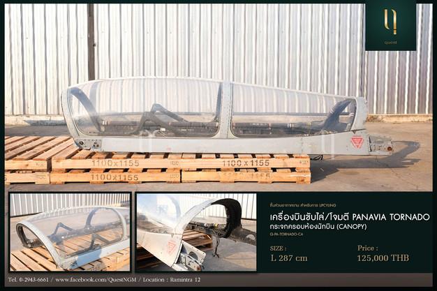 Panavia Tornado เครื่องบินขับไล่/โจมตี