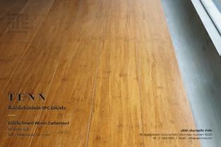 TENN พื้นไม้เอ็นจิเนียร์ SPC ผิวไม้ไผ่ Bamboo Strand Woven