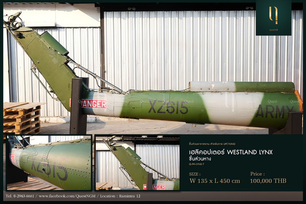 Westland Lynx เฮลิคอปเตอร์