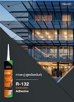 PROTITE-R132.jpg